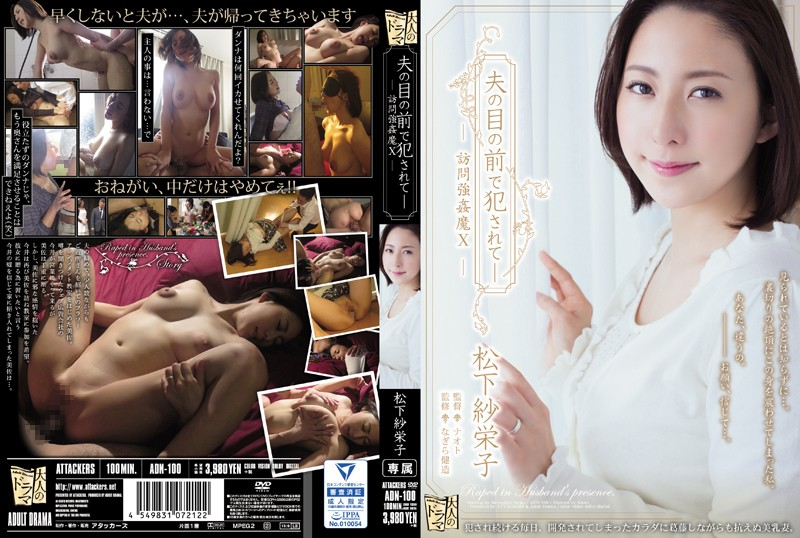 ADN-100 Fucked In Front Of Her Husband – Visited By A Rapist 10 Saeko Matsushita