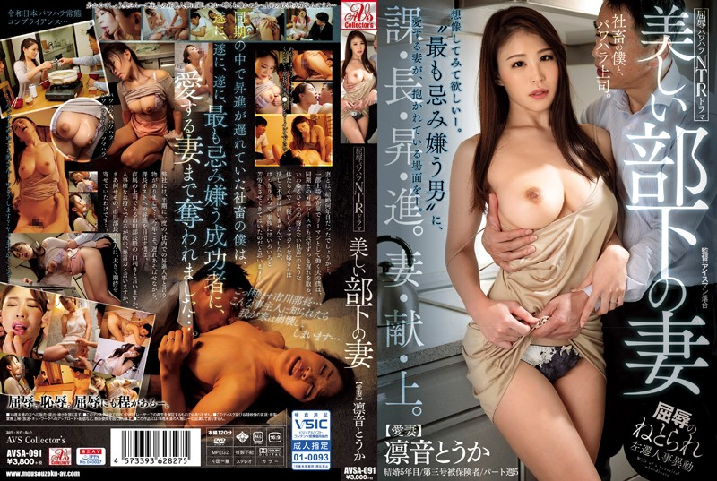AVSA-091 Wife Rin Sound Father Of The Subordinate That Humiliation Power Harassment NTR Drama Is Beautiful
