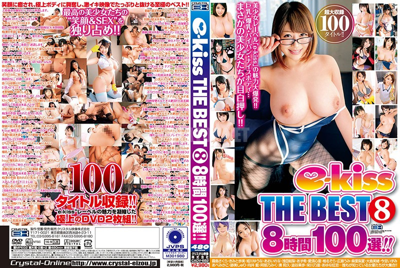 CADV-682 e-Kiss The Best 8 8 Hours A Selection Of 100 Scenes