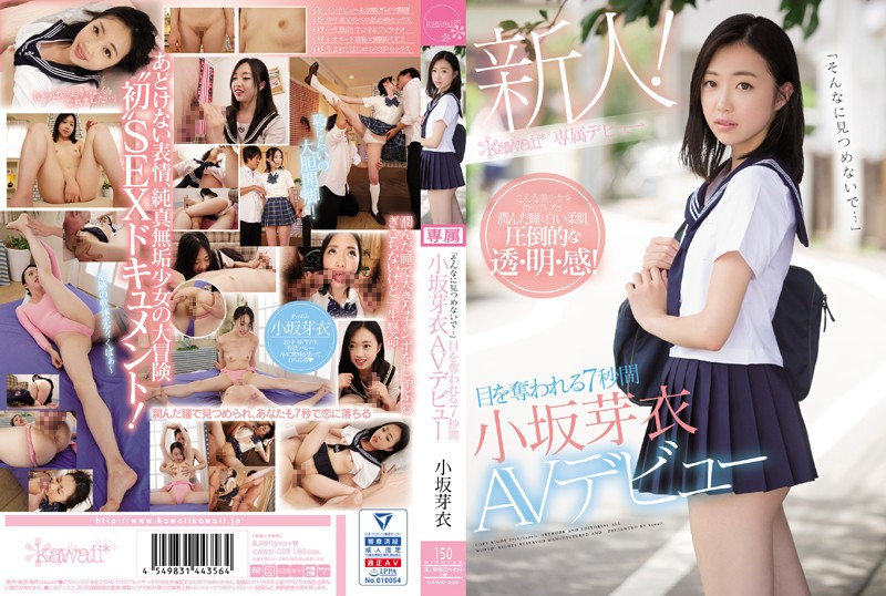 """CAWD-028 """"Please Don't Look At Me Like That…"""" For 7 Seconds, I Was Blinded By Her Brilliance Mei Kosaka"""