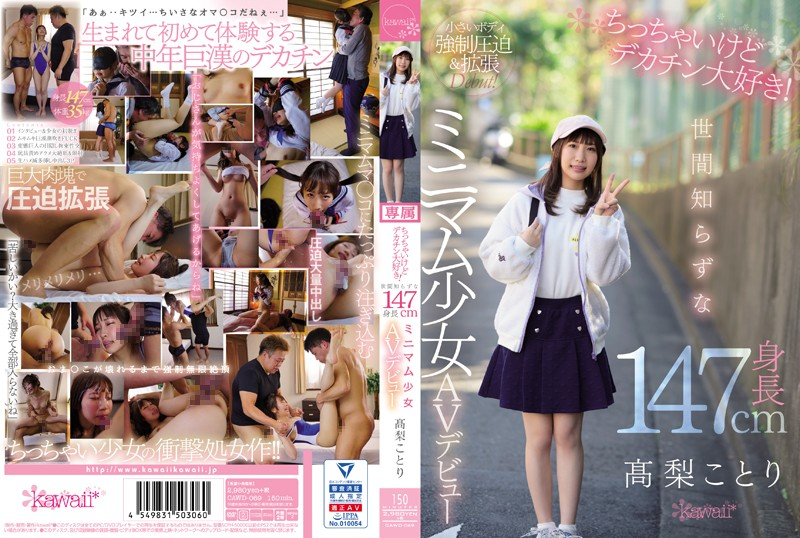 CAWD-069 She's Tiny But She Loves Big Dicks! This No-Nothing 147cm-Tall Minimum Barely Legal Babe Is Making Her Adult Video Debut Kotori Takanashi