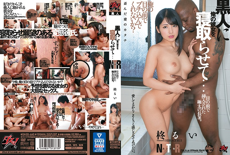 DASD-660 I Got My Girlfriend Cucked By A Black Guy. I Watched Her Get Penetrated By His Huge Cock. Rui Hiragi