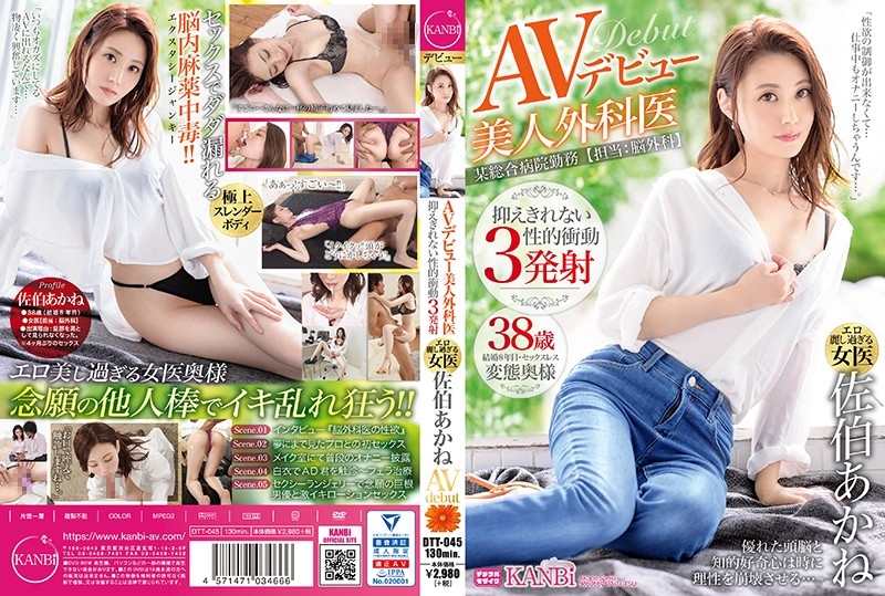 DTT-045 A Beautiful Female Doctor Makes Her Porno Debut – She Can't Control Her Sexual Impulses – Akane Saeki – She Goes Crazy For Cock!