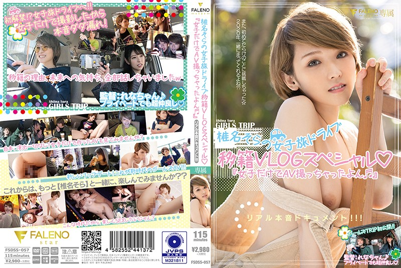 "FSDSS-057 Sora Shiina's Girls-Only Road Trip Vlog Special – ""We Filmed A Porno With Just Girls!"" – Real Candid Documentary!"