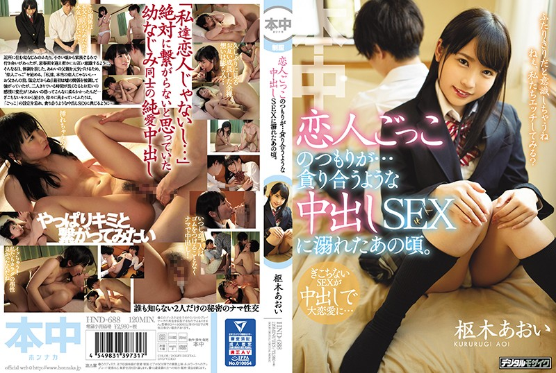 HND-688 Lover Gokkonotsumoriga…In The Days Of The A Which Indulged In Creampie SEX Which I Coveted. Wooden Floor Plug For A Door Of Center Hinge Pivot Aoi