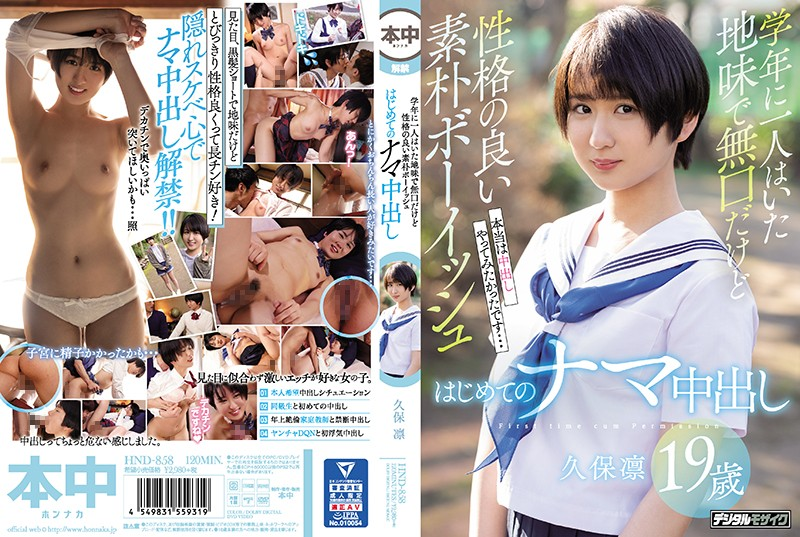 HND-858 Every Class Had At Least one Girl Who Was Plain And Quiet And Boyish And Had A Nice Personality And Was Willing To Give You Your First Raw Creampie Rin Kubo