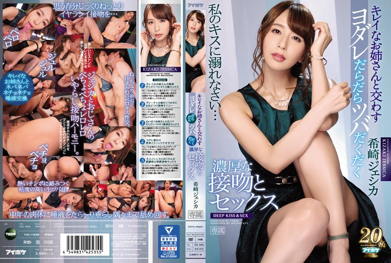IPX-370 Drooling, Spitting, Deep And Rich Kisses And Sex With A Pretty Elder Step-Sister Jessica Kizaki