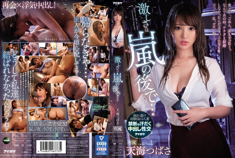 IPX-440 The Fury Began After The Storm… Tsubasa Amami