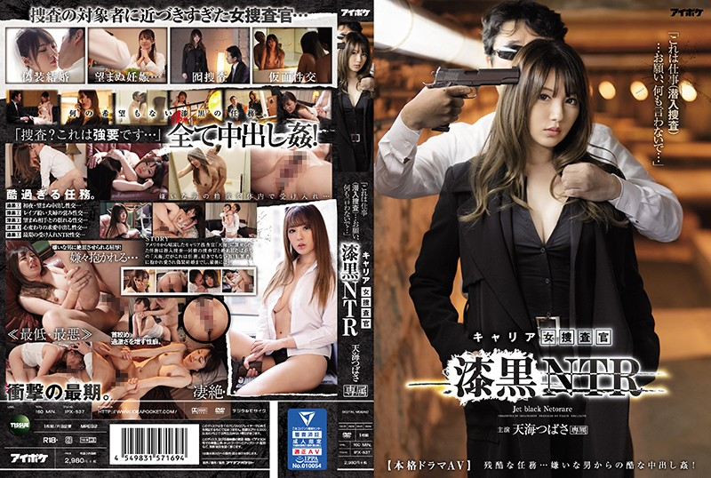 "IPX-537 ""I'm On A Job (An Undercover Investigation), So Please, Don't Tell Anyone…"" A Career Female Detective A Pitch Black NTR Cruel Assignment… She Received Cruel Creampie Sex From A Man She Hated! Tsubasa Amami"