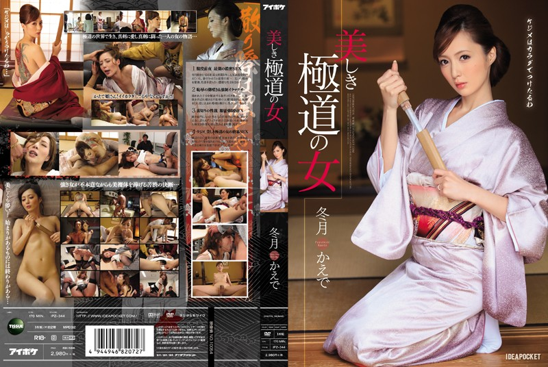 IPZ-344 Incredibly Beautiful Wicked Women Kaede Fuyutsuki
