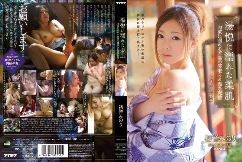 IPZ-459 Skin Slick With Steamy Pleasure – A Young Wife Drowns In Lusty At A Hot Spring Minori Hatsune
