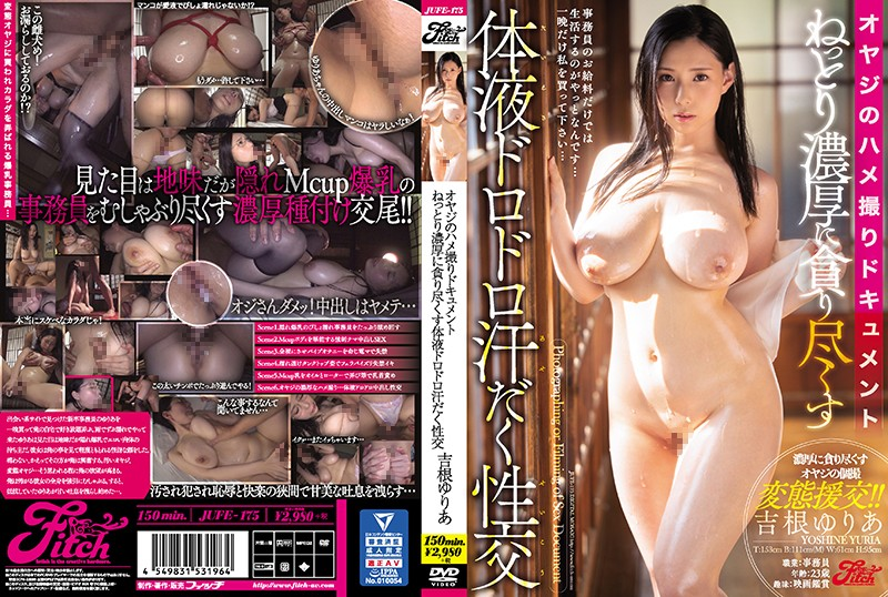 JUFE-175 A Dirty Old Man POV Documentary Relentlessly Deep And Rich, Highly Satisfying, Dripping And Sweaty Sex Yuria Yoshine