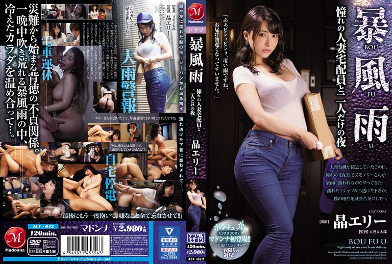 JUL-043 A Windy Rainstorm I Spent The Night With My Favorite Married Woman Delivery Girl Elly Akira