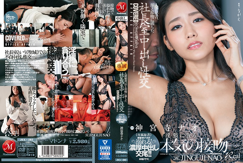 JUL-185 A Married Woman Secretary Is Having Sweaty, Kiss-Filled Creampie Sex In The President's Office Nao Jinguji