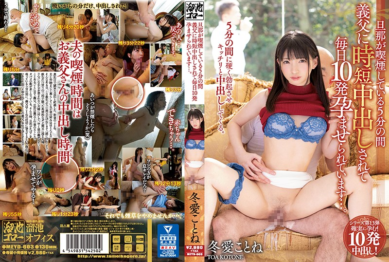 MEYD-603 Cheating Wife Takes Her Father-In-Law's Loads 10 Times A Day While Her Husband Steps Out To Smoke For 5 Minutes – With All These Creampies She'll Be Knocked Up For Sure… Kotone Toa