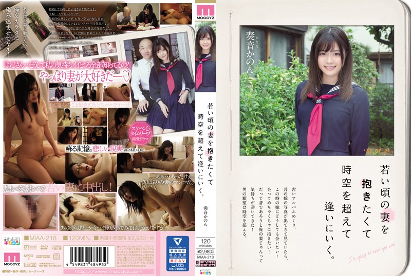 MIAA-218 I Wanted To Fuck The Young Version Of My Wife, So I Traveled Through Time To Meet Her When She Was Young. Kanon Kanade