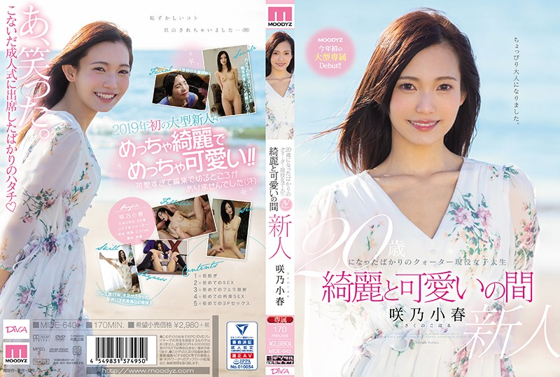 MIDE-640 Quarter Active College Student Who Just Turned 20 Years While Beautiful And Cute Sakino Koharu