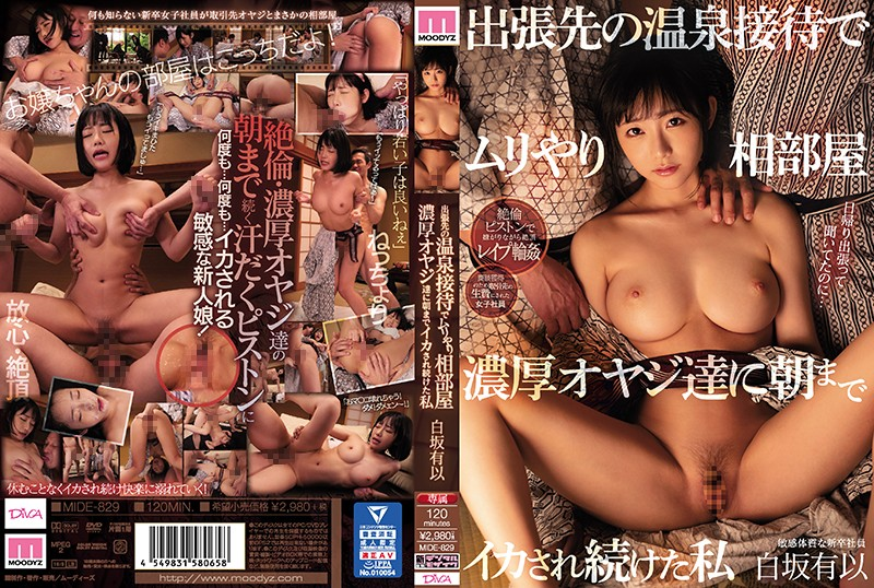 MIDE-829 I Was On A Business Trip And Entertaining My Client At A Hot Spring Resort But When I Had To Share A Room With This Dirty Old Man, He Made Me Cum Until The Break Of Dawn Yui Shirasaka