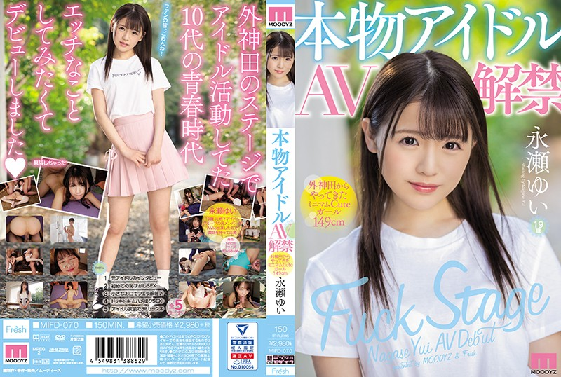 MIFD-070 Real Idol Sex Tape Released To The Public Cute Little 149cm Girl From Sotokanda Yui Nagase