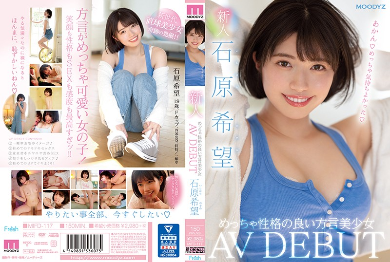 MIFD-117 A Fresh Face A Beautiful Girl With A Country Accent And A Great Personality Her Adult Video Debut Nozomi Ishihara