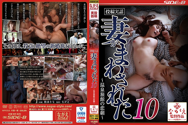 NSPS-864 True Stories Posted Online – My Wife Got Played 10 – Tragedy On A Hot Spring Vacation – Sana Matsunaga