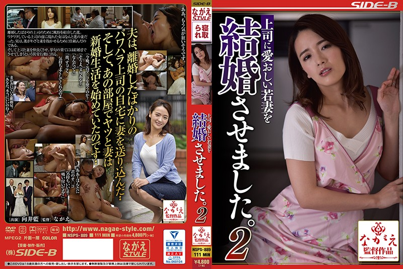 NSPS-889 I Let My Boss Fuck My Young Wife 2 – Ai Mukai