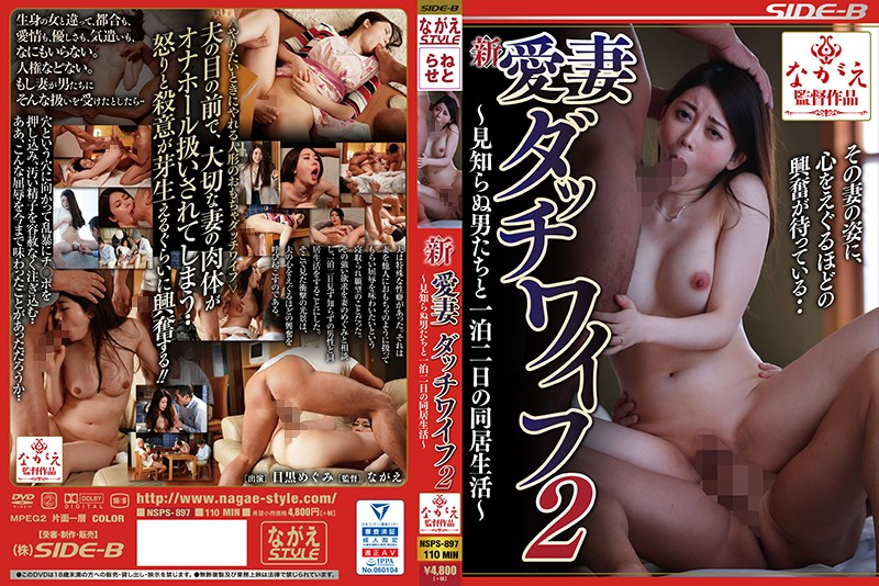 NSPS-897 All New My Beloved Wife Is A Sex Doll 2 – A 2-Day, 1-Night Life Together With A Stranger – Megumi Meguro
