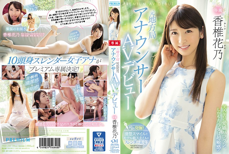PRED-244 Local Newscaster Porn Debut, Kano Kashii