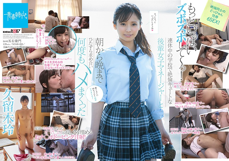 SDAB-093 During Vacation, I Fucked This Super Cute Female Manager From Morning Until Night At School, And Kept On Fucking Her Until I Could Fuck No More Rei Kuruki