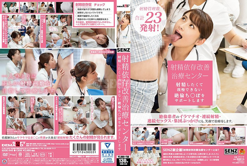 SDDE-546 Ejaculation Dependence Improvement Treatment Center I Want To Ejaculate And Support Uncouth Which I Can Not Stand