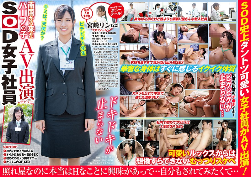 SDJS-066 Her Adult Video Debut A Half-Japanese Girl From The Southern Tropics An SOD Female Employee Her First Year After Graduation Rin Miyazaki