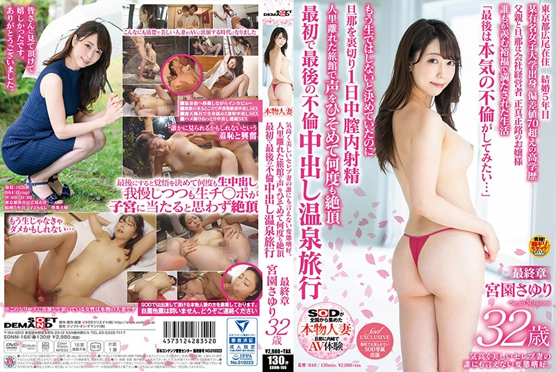 SDNM-166 This Refined And Beautiful Celebrity Wife Has A Perverted