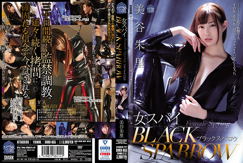 SHKD-855 Female Spies BLACK SPARROW Akari Mitani