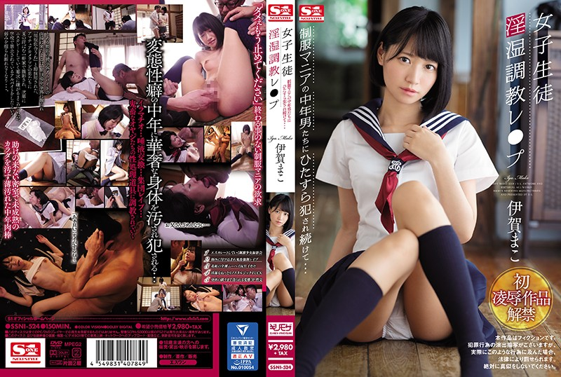 SSNI-524 Breaking In A Female Student In Uniform. Continuously Fucked By Middle-Aged Fanatics… Mako Iga