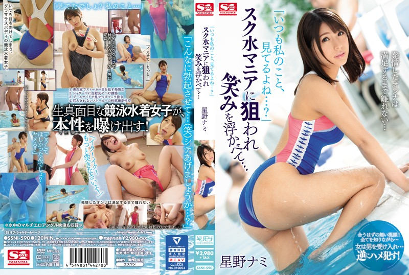 """SSNI-590 """"You're Always Looking At Me, Right?"""" – She Smiles Sweetly, Wearing Her School Swimsuit… She Knows Everything Already… She's Ready To Turn The Tables On You! – Nami Hoshino"""
