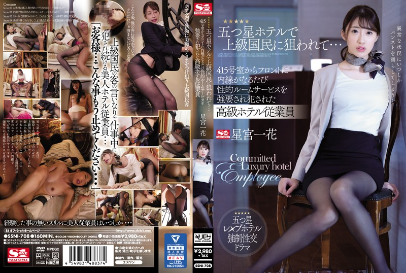 SSNI-708 Female Employee At A Five-Star Hotel Made To Perform Sexual Tasks Whenever Room 415 Calls For Room Service Ichika Hoshimiya