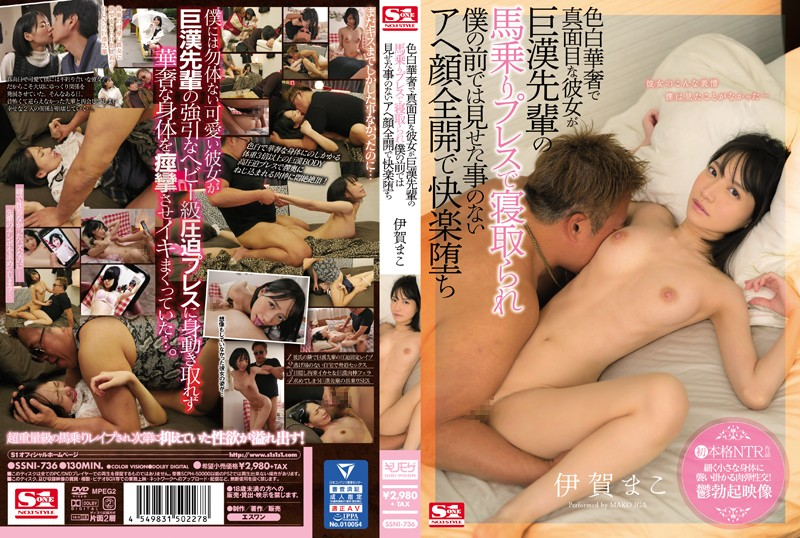 SSNI-736 My Serious, Light-Skinned Girlfriend Gets Fucked By Her Colleague With A Big Cock, And He Makes Her Cum Like I Never Could – Mako Iga