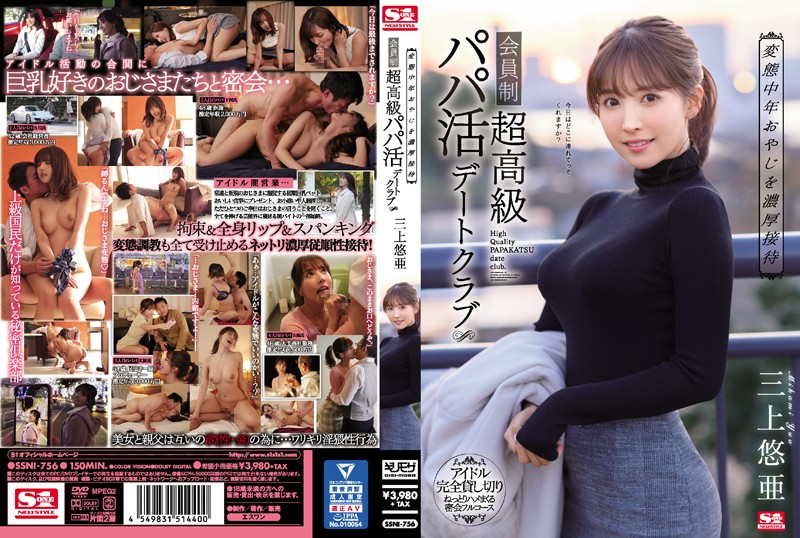 SSNI-756 Providing Deep And Rich Entertainmen For Perverted Middle-Aged Men A Members-Only Sugar Daddy Date Club Yua Mikami
