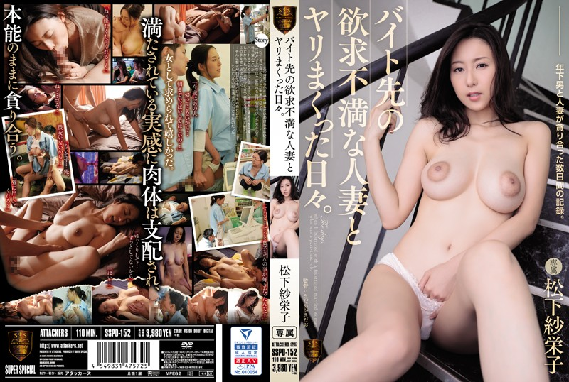 SSPD-152 Fucking All Day Everyday With Repressed Married Woman From Work. Saeko Matsushita