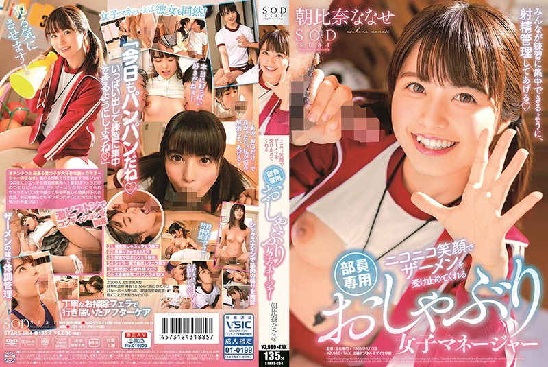 STARS-284 Our Female Manager Is In Charge Of Our Team Members And Will Accept Their Semen With A Smile Nanase Asahina