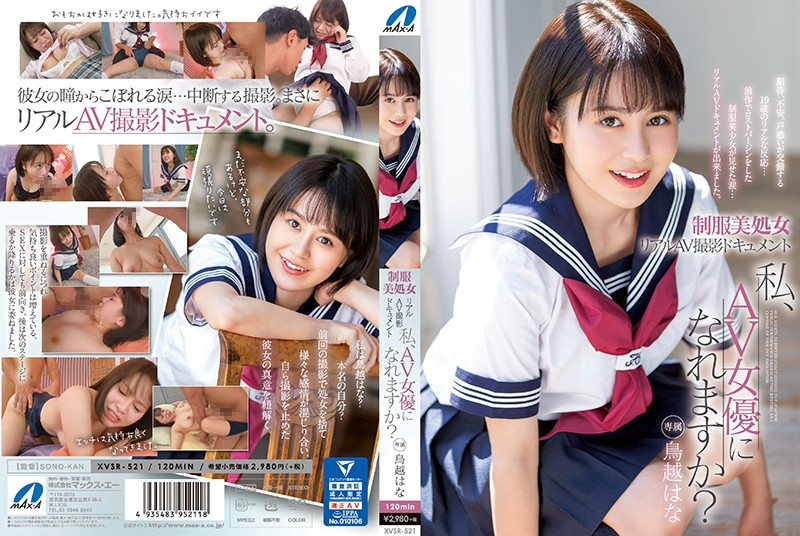 XVSR-521 A Hot Virgin In Uniform A Real Adult Video Behind-The-Scenes Documentary Do You Think I Can Make It As An Adult Video Actress? Hana Torigoe