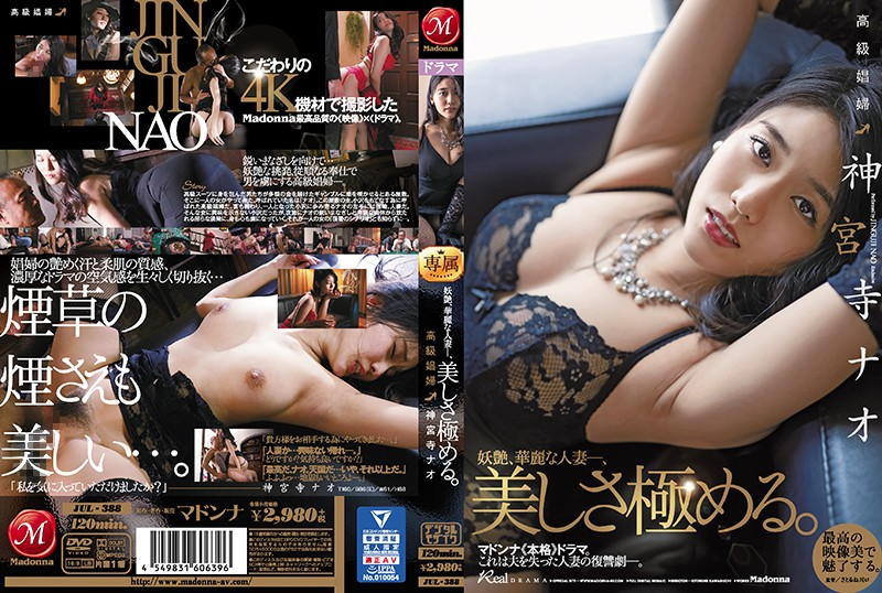 JUL-388 A High-Class Prostitute Nao Jinguji An Alluring And Exquisite Married Woman Achieves The Ultimate Level Of Beauty