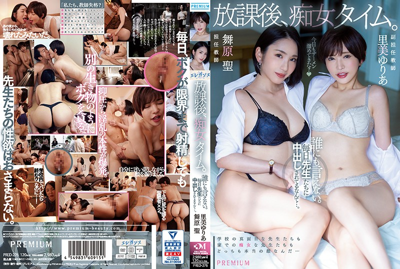 PRED-276 After School Slut Class. I Can't Tell A Soul That My Teacher Gives Me His Creampie Daily… Yuria Satomi Hijiri Maihara
