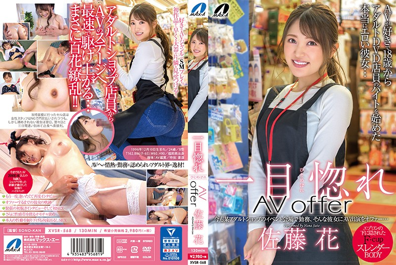 XVSR-568 Love At First Sight: AV Offer – Hana Sato