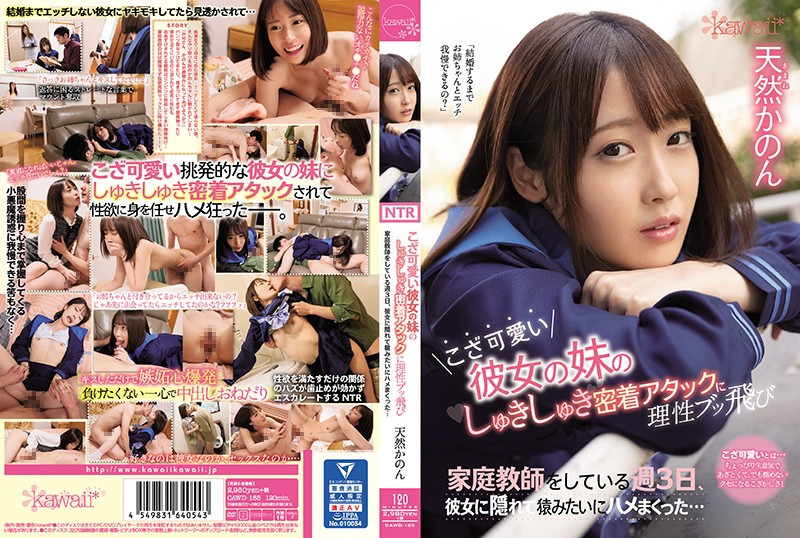 CAWD-185 I'm A Private Tutor For My Girlfriend's Little Sister, And This Cute Little Thing Kept On Cumming On To Me Hard And Holding Me Tight, And Finally I Lost My Mind, And Now, 3 Days A Week, We're Fucking Like Crazy Monkeys, Behind My Girlfriend's Back … Kanon Amane