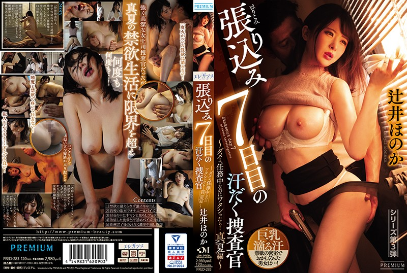PRED-283 Sweaty Detective On The 7th Day Of A Stakeout – I Can't Believe I'm This Horny On A Mission… Midsummer Edition – Honoka Tsujii