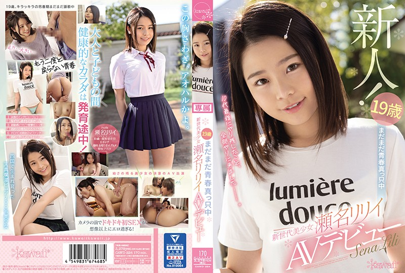 CAWD-224 19 Years Old Still In The Middle Of Youth New Generation Beautiful Girl Sena Lily AV Debut