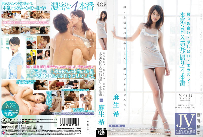 STAR-374 Nozomi Aso Gazing Together Feeling Together And Desiring Together… Genuine SEX Stealth Shots 4 Scenes
