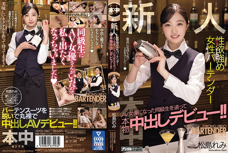 HND-986 Fresh Face: Female Bartender With Strong Sex Drive Follows Her Classmate Who Became A Porn Star: Her Real Creampie Debut!! Remi Matsushima