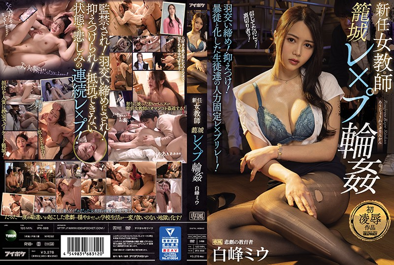 IPX-668 New Female Teacher Siege Rex Puwa * Nelson Hold! Suppress! Fixed Human Power Of Students Who Turned Into Mobs X Pre-lay! Shiramine Miu